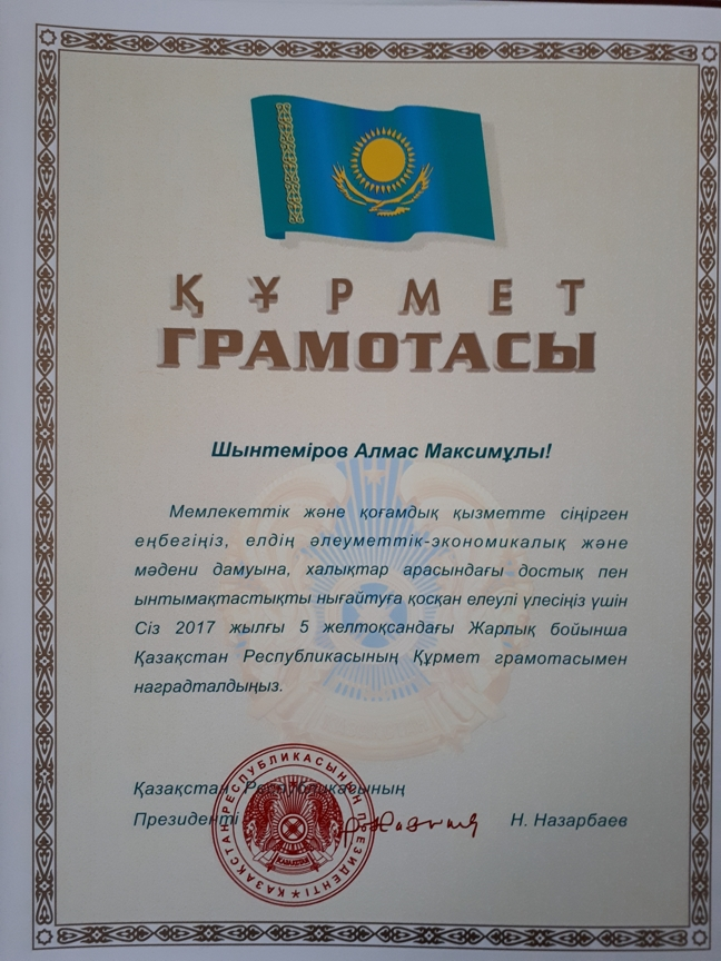 Dr Shintemirov Received A State Award The Certificate Of Merit Of